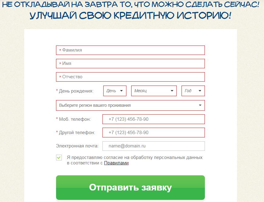 """Онлайн заявка на улучшение кредитной истории на сайте """"Кредитного доктора"""""""