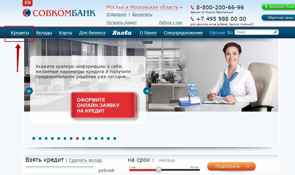 Раздел «Кредиты» на сайте Совкомбанка