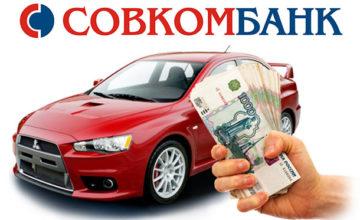 Совкомбанк под залог авто условия купить авто в москве новое в автосалоне
